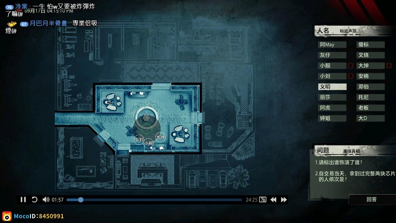 【熊貓團團直播記錄】Unheard 疑案追聲 DLC:致命劇本 【2019/06/16】 - YouTube