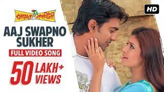 Aaj Swapno Sukher | Premer Kahini | প্রেমের কাহিনী | Dev | Koel | Ravi Kinagi