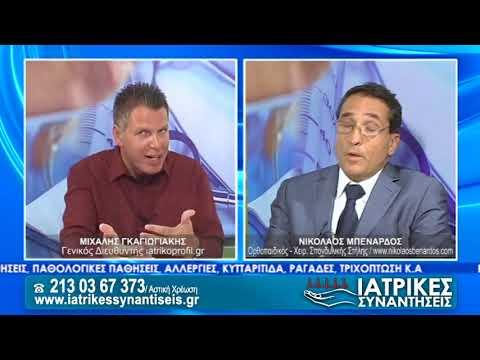 Ιατρικές Συναντήσεις 01 -  Ν.Μπεναρδος | 25-09-17 |  SBC TV