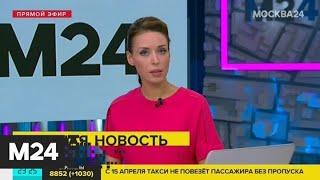 В Москве скончались 14 пациентов с коронавирусом - Москва 24