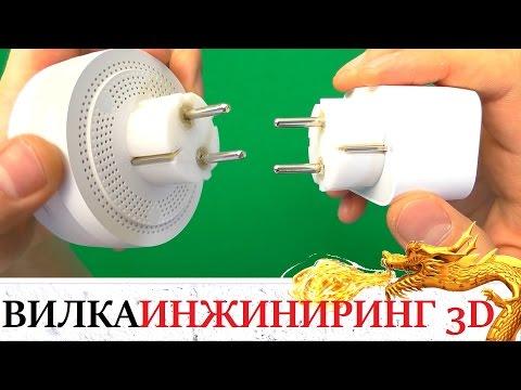СУПЕР ПЕРЕДЕЛКА КИТАЙСКОЙ ВИЛКИ 3Д ПРИНТЕР РУЛИТ) ЛАЙФХАК!?) ТОП