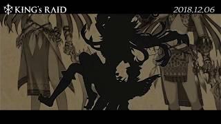 [킹스레이드 : 신규 영웅] 어둠을 삼키는 눈 '니아'