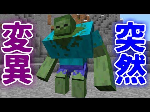 【MOD紹介】突然変異!不死身のミュータントゾンビ!?【マインクラフト】