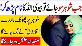 Shohar Ki Rozi K Liye Wazifa/Rizq Mein Barkat Ki Dua/Karobar Mein Traqi Ka Wazifa/Islamic Wazaif