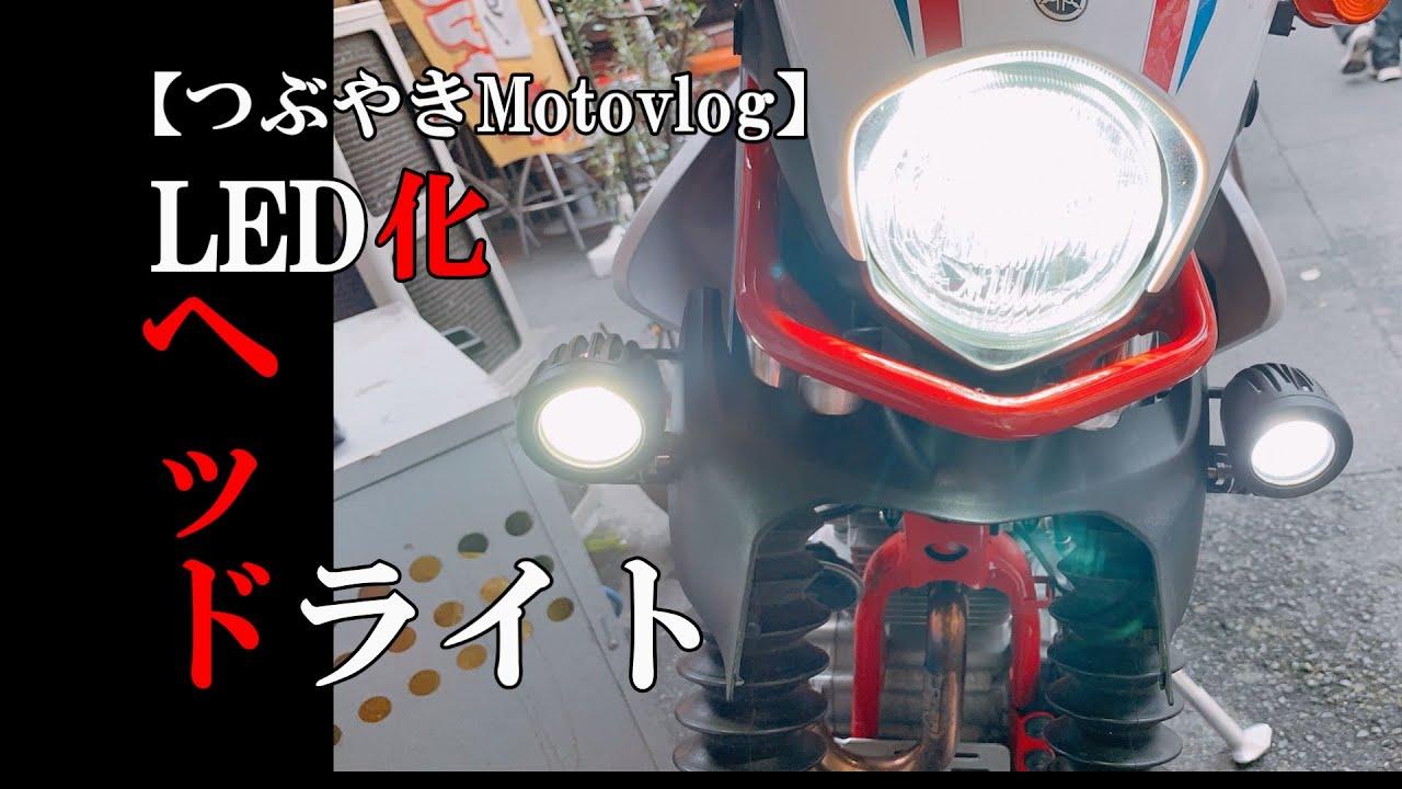 【つぶやきMotovlog】【SEROW】LED化