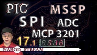 Программирование МК PIC. Урок 17. MSSP. SPI. Внешний АЦП MCP3201. Часть 1