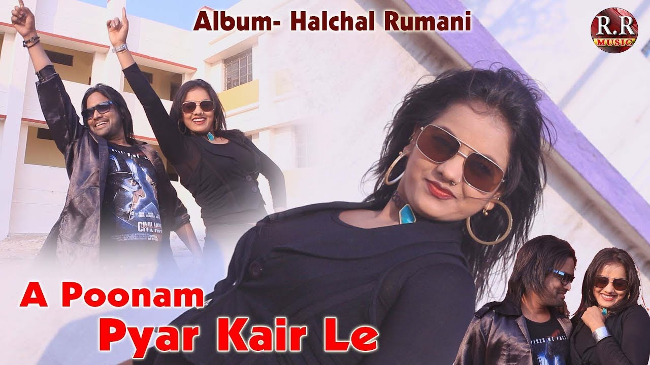 A Poonam Pyar Kair Le | प्यार कर ले | New Nagpuri Song Video 2018 | Singer-  Kayum Rumani