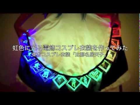 虹色に光る電飾コスプレ衣装を作ってみた 【比那名居天子】