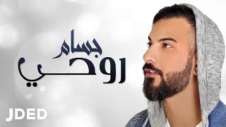 جسام - روحي | 2019 | Jassam - Roohy