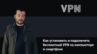 Как установить и подключить бесплатный ВПН (VPN) на ПК и смартфоне