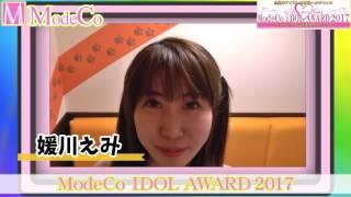 iDOL AWARD 2017 媛川えみ 【modeco199】【m-event06】