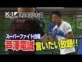 Download 「K-1 WORLD GP」9.24(月・休)さいたま 芦澤竜誠、小澤海斗に言いたい放題!