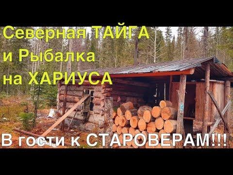 В ТАЙГУ К СТАРОВЕРАМ  (МОЯ ЛУЧШАЯ Рыбалка🎣 на ХАРИУСА) 🐟  часть 1