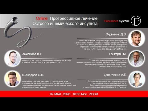 Russian Online Advanced Stroke Course Прогрессивное лечение ОИИ, 07 05 2020