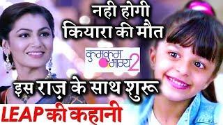 KumKum Bhagya 2 : Kiara Alive with King post leap, Abhi Pragya unaware