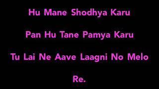 Vhalam Aavone - Love Ni Bhavai, Karaoke version