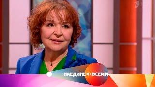 Наедине со всеми - Гость Тамара Семина. Выпуск от11.05.2017