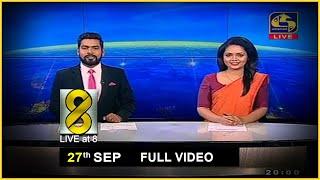 Live at 8 News –  2020.09.27 Thumbnail