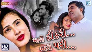 Mari Dikari Mari Pari Amit Barot | New Gujarati Song | મારી દીકરી મારી પરી | Full