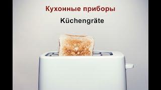 Кухонные приборы на немецком [Часть 2]