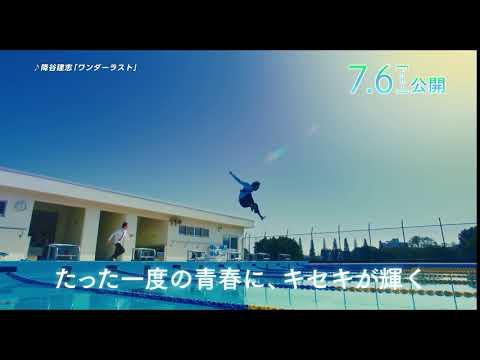 佐野玲於 虹色デイズ CM スチル画像。CMを再生できます。