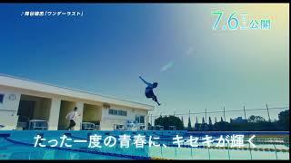この夏、男子だって本気で恋をする―― 映画『虹色デイズ』 2018年7月6日...