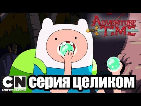 Время приключений | Глаза королевы + Можно войти?  (серия целиком) | Cartoon Network
