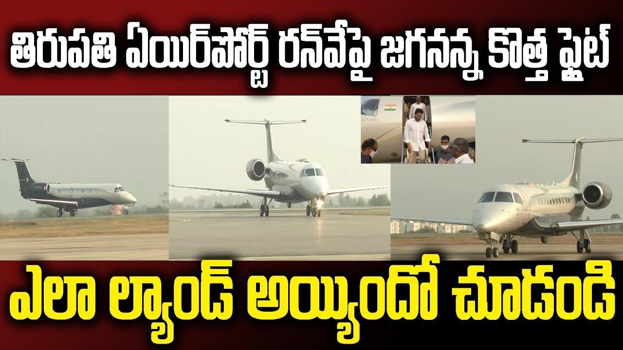 జగన్ అన్న కొత్త ఫ్లైట్ ఎలా ల్యాండ్ అయింధో చూడండి    CM YS Jagan New Flight Landing At Tirupathi
