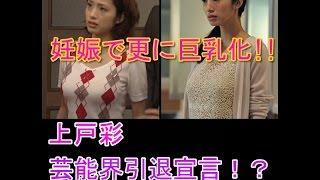 【衝撃】上戸彩妊娠で引退!?アイムホームでのデカすぎ不自然Fカップ画像!