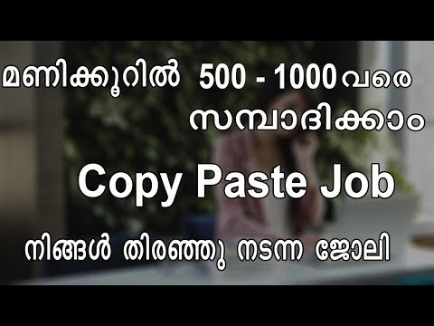 Copy Paste Job | Earn 500 to 1000 Rupee Per Hour | Online Data Job Entry Malayalam