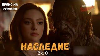 Наследие 2 сезон 10 серия / Legacies 2x10 / Русское промо