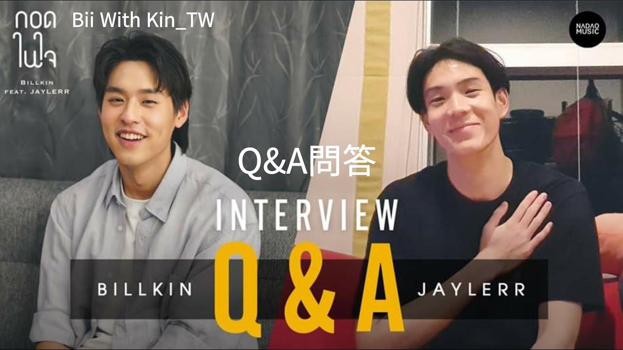Download 【中字】| Billkin | Q&A問答 feat. JAYLERR 20200504