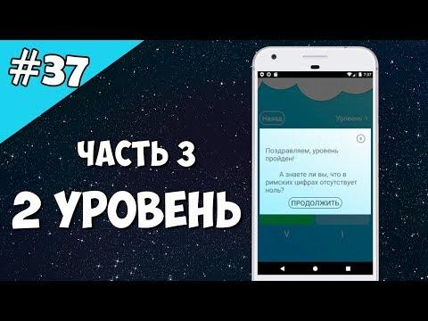 Android Studio создание игры 37: Уровень 2, диалоговое окно в конце уровня (Часть 3).