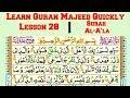 Quran Majeed Lesson 28 Surah A'la In Urdu/Hindi | Surah Al a'la | Learn Quran Online