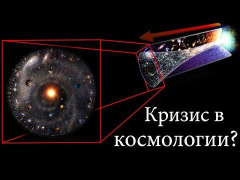 Существует ли Кризис в Космологии? Что не так с Константой Хаббла? Расширение Вселенной
