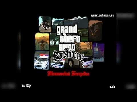 Grand theft auto саундтрек