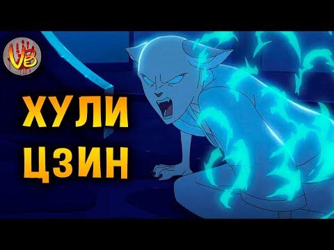 Лисы-обортни Хули-цзин: Страшные тайны сериала «Любовь, смерть и роботы: Доброй охоты»