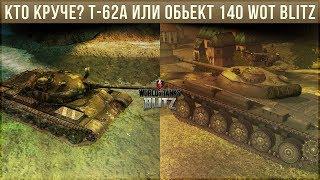 КТО КРУЧЕ? Т-62А ИЛИ ОБЬЕКТ 140 WOT BLITZ
