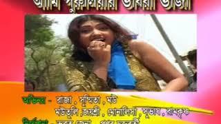 Ami puruliar bhabra bhaja