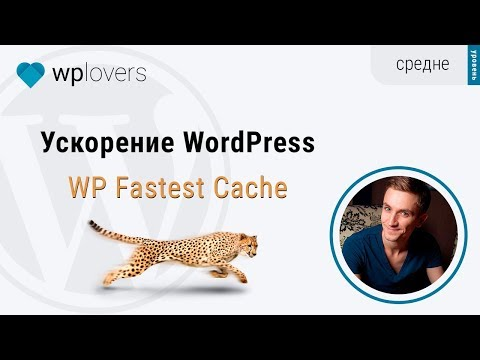 Ускорение WordPress сайта плагином WP Fastest Cache