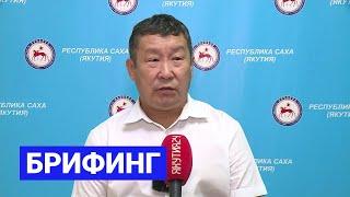 Брифинг по лесопожарной обстановке в Якутии на 31.08.21