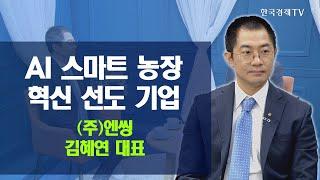 AI 스마트 농장 혁신 선도 기업 ㈜엔씽 김혜연 대표 …