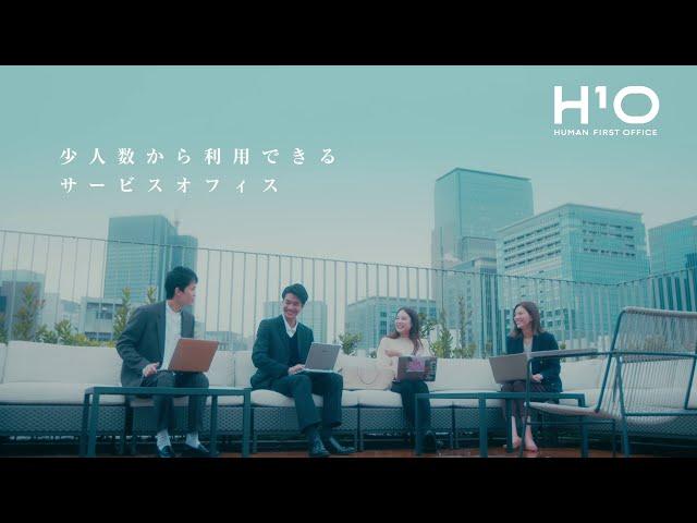 【動画広告・WEBCM】レンタルオフィス「H¹O」WebCM動画 野村不動産株式会社様 (LOCUS制作実績)