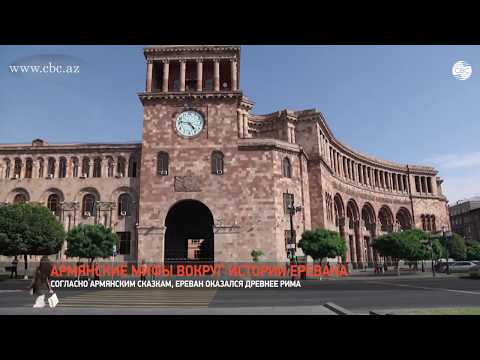 Армянские мифы вокруг истории Еревана: армянская столица старше Рима!