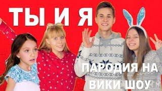 """Пародия   ВИКИ ШОУ """"Ты и я""""   Дед Мороз"""