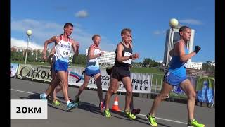 Чемпионат и Первенство России по спортивной ходьбе (9 июня 2018г)