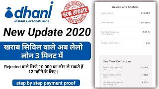Dhani loan app से ₹10000 का लोन ले खराब सिविल वाले और रिजेक्ट लोन वाले। No Income proof | India