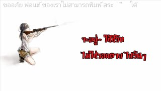 (Cover by tmrc) The Cab - Angel With A Shotgun Cover (ภาษาไทย) Ver.Thai Male | ToNy_GospeL