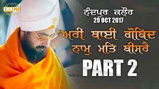 Part 2 - Arri Bai Gobind - 29 Oct 2017 - Nandpur Kalour