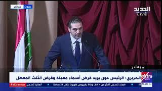 الآن  كلمة سعد الحريري أمام البرلمان اللبناني